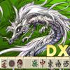 麻雀 昇龍神DX