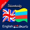English to Telegu & Telegu to English Dictionary