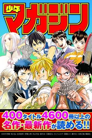 少年マガジン コミックス 〜少年マガジン公式アプリ〜 screenshot 1