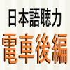 電車後編-日本語聴力