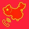 중국재한교민협회 국제전화