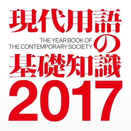 現代用語の基礎知識 2017