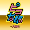 【ピコ太郎公式】ピコ太郎 PPAP ラン!  -ペンでパイナップルとアップルをan!するゲーム -