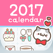 ペタット カレンダー かわいい人気のスケジュール帳アプリ