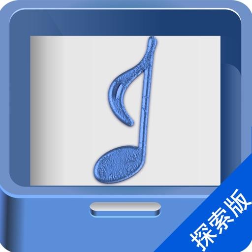 听歌学英语(探索版) - 超好听的英文主播原声歌曲