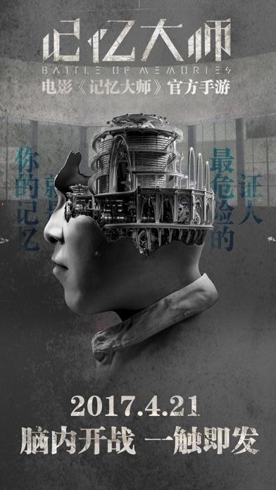 记忆大师:官方正版授权 screenshot