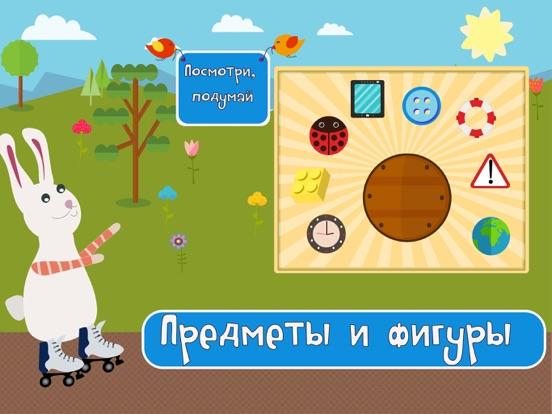 Учим фигуры и цвета Детские игры для детей малышей для iPad