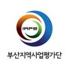 부산지역사업평가단 Wiki