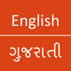 English to Gujarati Dictionary - Offline