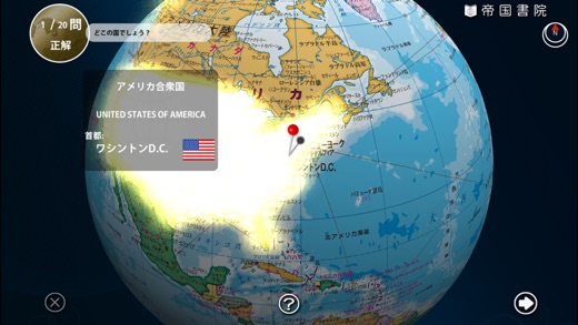 i地球儀 Screenshot