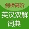 剑桥高阶英汉双解词典-离线词库英美发音