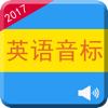 学英语音标:一天精通标准国际音标发音技巧