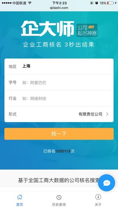 企大师—公司在线取名核名屏幕截图3