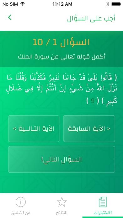 الاتقان في حفظ القرآنلقطة شاشة1