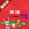 小学英语四年级上下册河北冀教版 -学霸口袋学习助手