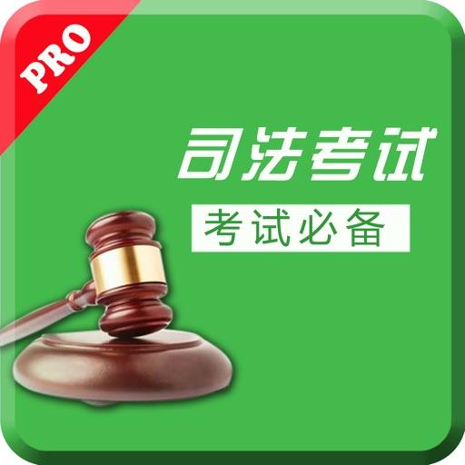 2017国家司法考试万题库-国家法律法规考点剖析