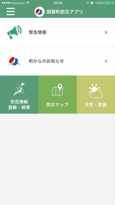 那賀町防災アプリ screenshot1