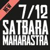 7/12 Satbara Utara Maharashtra