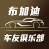 车友俱乐部for布加迪-汽车资讯宝典
