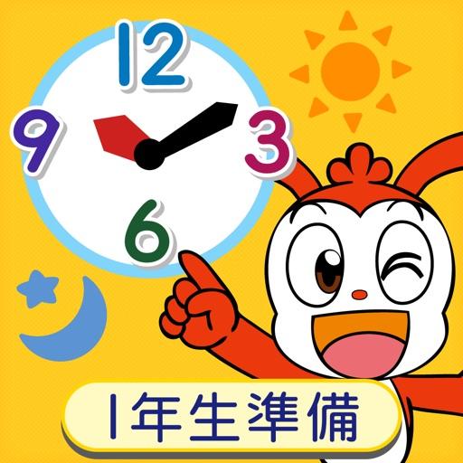 コラショと とけいづくりチャレンジ~1年生準備アプリ~
