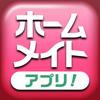 ホームメイトアプリ!