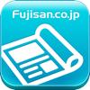 【雑誌・タダ読み】FujisanReader(フジサンリーダー)
