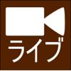 ライブカメラ(Live Camera)