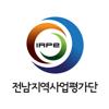 전남지역사업평가단 Wiki