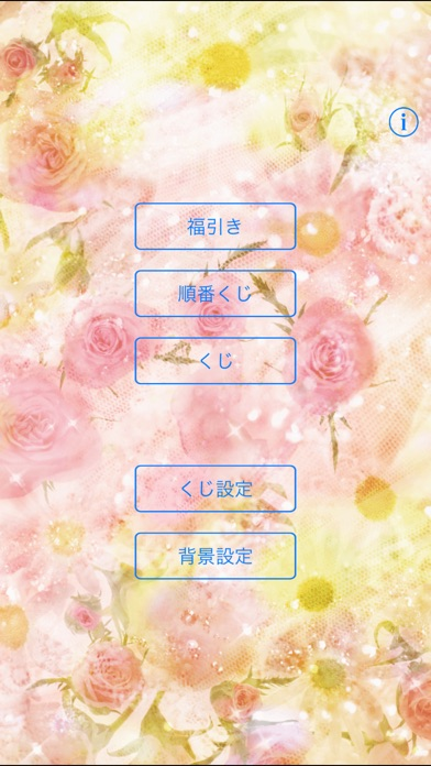 くじアプリ screenshot1