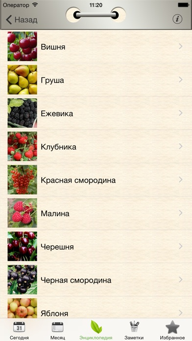 download Лунный календарь садовода apps 2
