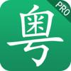 学粤语 Pro - 真人女声发音跟你一起學广东话粵語