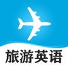 旅游英语必备-出国旅行口语翻译