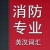 消防专业英汉词汇 - 轻松掌握专业中英文单词