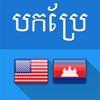 English Khmer Translate translate english to hawaiian