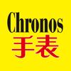 Chronos Watch China