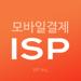 모바일 결제(ISP) - VP Inc.