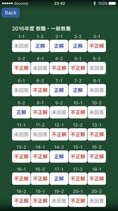 教員採用試験過去問 〜 教職一般教養 平成30年度 東日本のおすすめ画像3