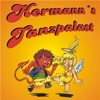 Hermann's Tanzpalast memorial hermann careers