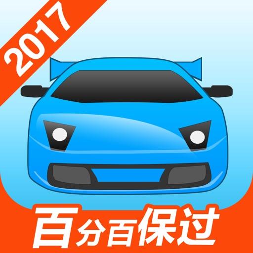 驾考宝典-驾照考试、2013最新全国驾驶员题库(含驾校学车科目一、科目二、科目三、科目四)