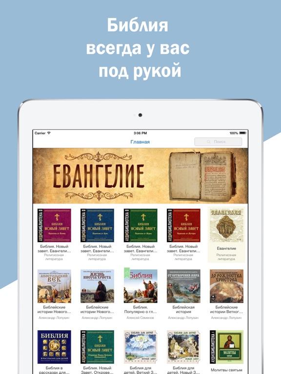 Библия и Молитвы на Русском - Скачать и слушать Скриншоты7