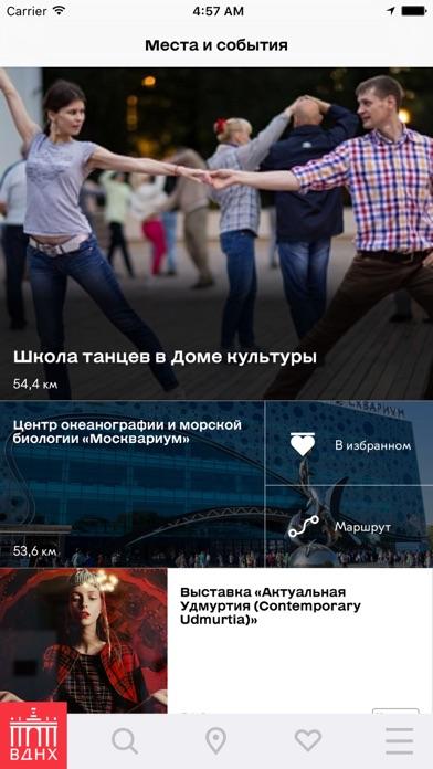 Путеводитель по ВДНХ Скриншоты3