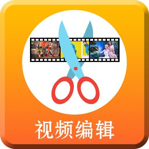 视频剪辑专业版-电子相册制作小影片特效编辑器 iOS App