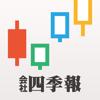 四季報 株アプリ - Toyo Keizai Inc.
