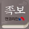 KDMT Inc - 모바일 족보  artwork