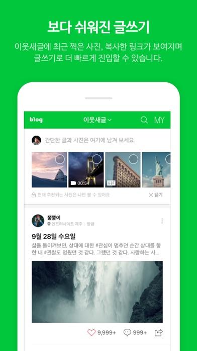 네이버 블로그 - Naver Blog Скриншоты5