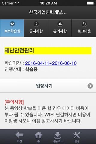 한국기업인력개발 평생교육원 screenshot 1