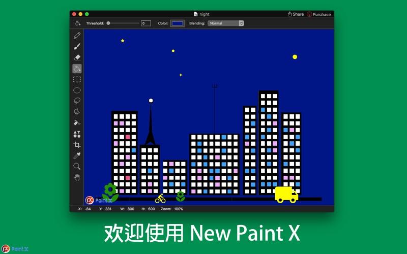 New Paint X for Mac 1.0 激活版 – 优秀的数字绘图工具-爱情守望者