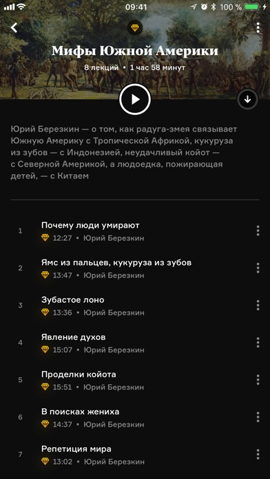 download Радио Arzamas appstore review