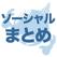 ソーシャルまとめマガジン Socialzine