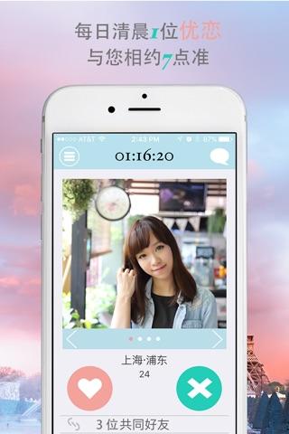优恋 screenshot 1